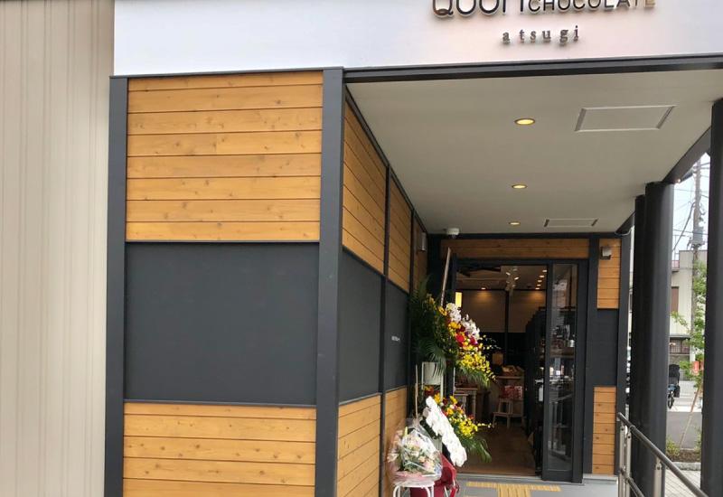 クオンチョコレート厚木店