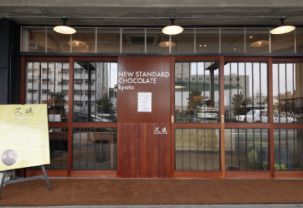NEW STANDARD CHOCOLATE kyoto by久遠