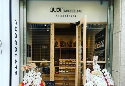 クオンチョコレート北新地店