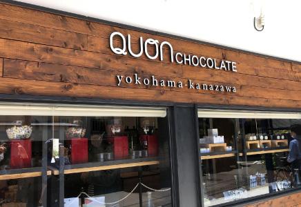 クオンチョコレート横浜金沢店