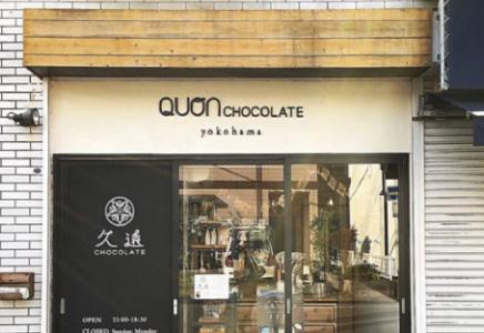 クオンチョコレート横浜店
