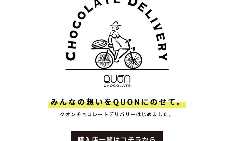 CHOCOLATE DELIVERY、始まりました!
